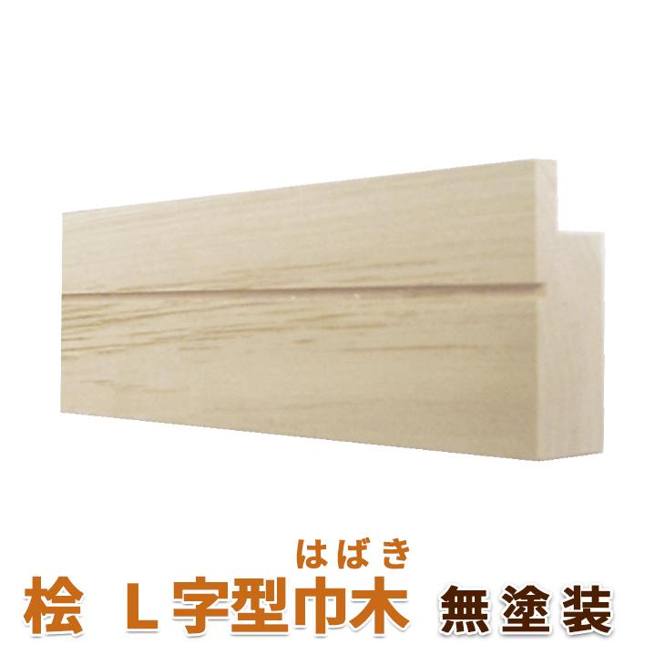 羽目板と床の境目の仕上げ材 厚み9mmの羽目板に 巾木 NEW L字型 無塗装品 長さ1950mm×幅60mm×厚み15mm 無節特選上小節込桧 ばら売り ひのき モールディング 数量限定 無垢の木 木製 代引不可