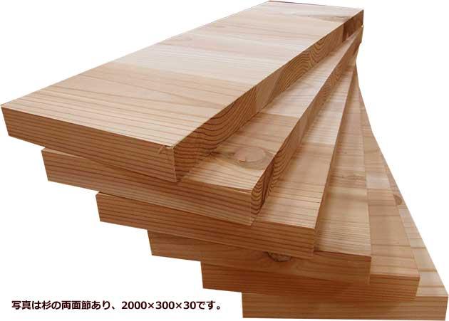 むくパネ【杉】2000×300×30《両面上小節》【DIY】