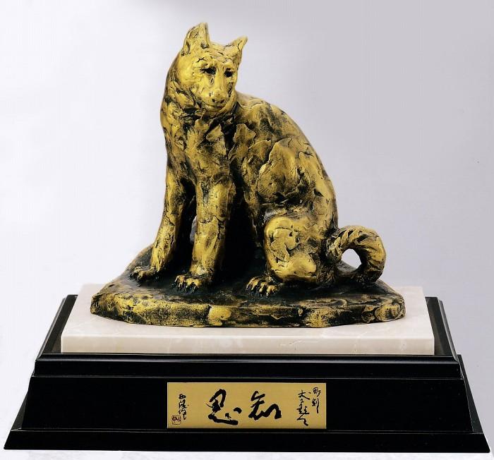 文化勲章受章者・北村西望作品 戌(犬)の置物/知恩 高岡銅器