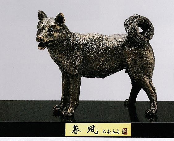 戌(犬)の置物/春風・山吹色 大森孝志作品 高岡銅器の干支置物