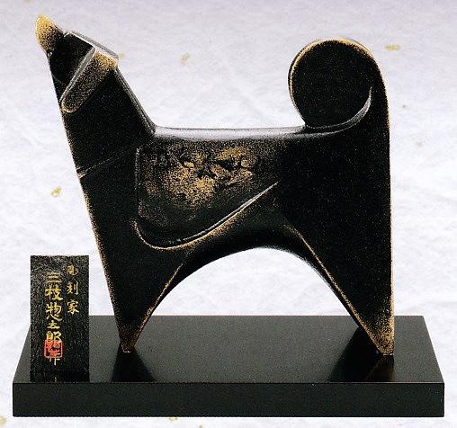 戌(犬)の置物/典麗 三枝惣太郎作品 高岡銅器の干支置物