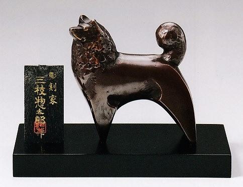 戌(犬)の置物/向天 三枝惣太郎作品 高岡銅器の干支置物