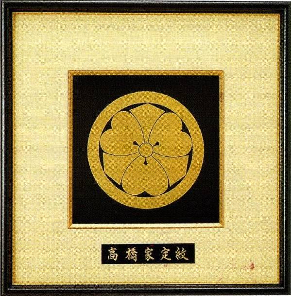 開運家紋額/銅板製家紋額(並小) 黒枠 家名入 高岡銅器通販
