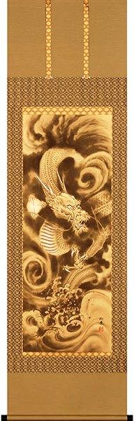龍の掛け軸/開運金龍 黄金の守護神 商売繁盛・家運隆盛の吉祥掛け軸