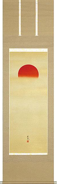 旭日の掛け軸/瑞陽 生命の偉大なる象徴 慶祝の御席に