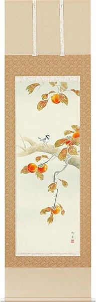 秋の掛け軸/柿に小禽 北条静香作品 高級桐箱付
