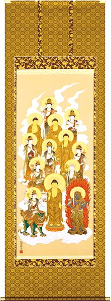 仏画の掛け軸/十三佛 御先祖様の追善供養に 十三仏の掛け軸/送料無料