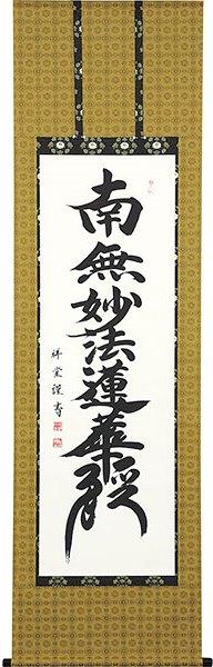 日蓮宗の掛け軸/南無妙法蓮華経 日蓮名号