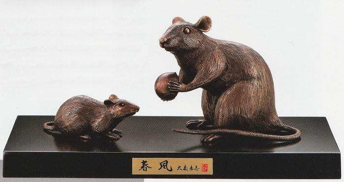 子年の置物/春風(山吹) 大森孝志作品/高岡銅器 干支・ねずみ(鼠)の置物