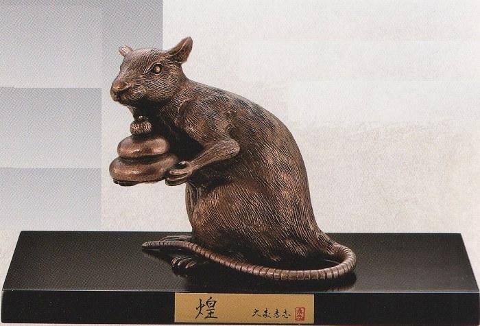 子年の置物/煌(山吹) 大森孝志作品/高岡銅器 干支・ねずみ(鼠)の置物