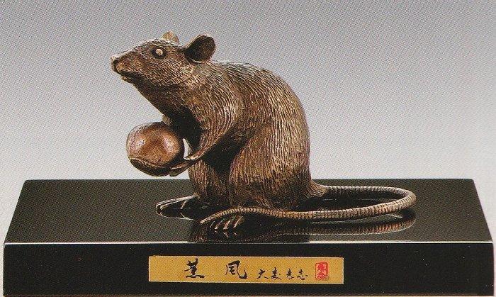 干支・子の置物/薫風(山吹) 大森孝志作品/高岡銅器 干支・ねずみ(鼠)の置物