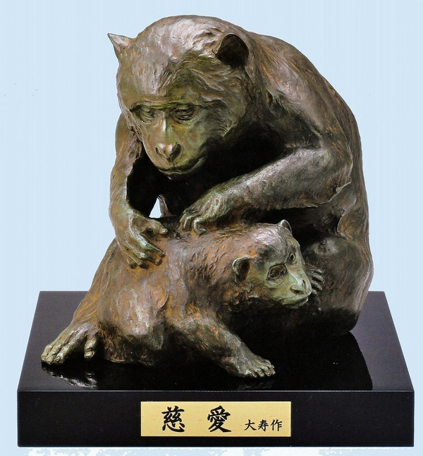 高岡銅器の干支置物 猿(申)の置物/慈愛 津田大寿作品 桐箱付