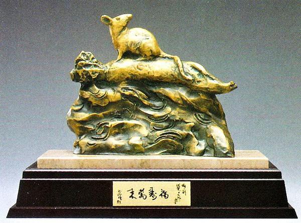 干支 子(鼠)の置物/子(鼠) 福寿萬来 日本彫刻界の最高峰 北村西望作品 高岡銅器