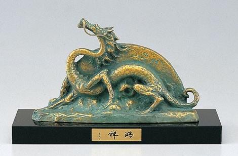 干支 辰(竜)の置物/辰(竜) 瑞祥(小) 日本彫刻界の最高峰 北村西望作品 高岡銅器