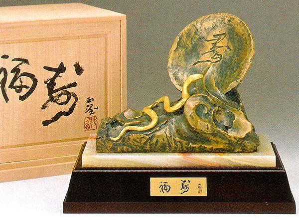 干支 巳(蛇)の置物/巳(蛇) 福寿 日本彫刻界の最高峰 北村西望作品 高岡銅器