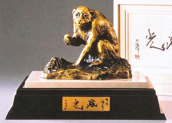 北村西望の干支置物 申(猿)の置物/申(猿) 浴光 北村西望の干支置物