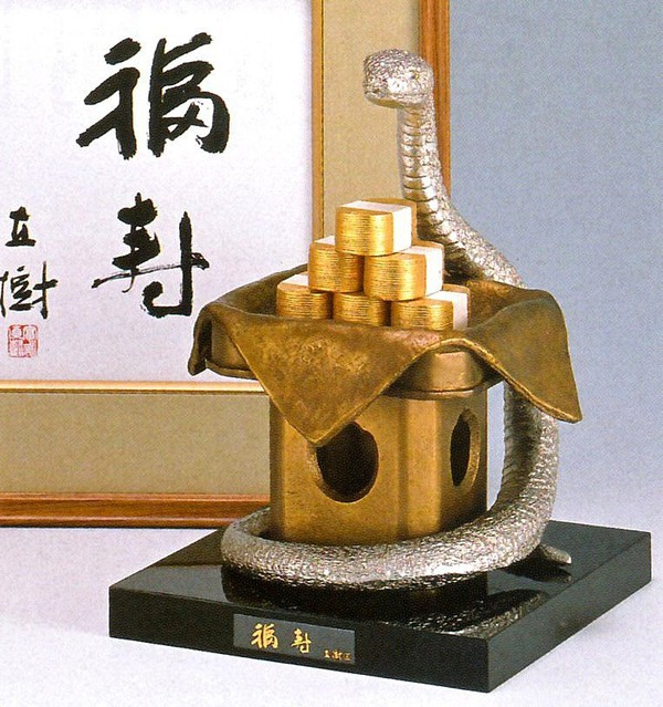 高岡銅器 干支の置物/巳(蛇) 福寿 文化勲章受章者・富永直樹作品