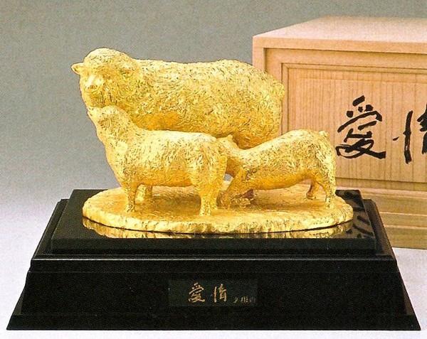 高岡銅器 羊の置物/愛情(金箔) 文化勲章受章者・富永直樹作品 干支「未」