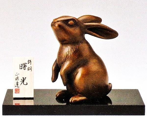 縁起のいい置物 兎の置物/卯 曙光 正晴作品 木製板付 高岡銅器