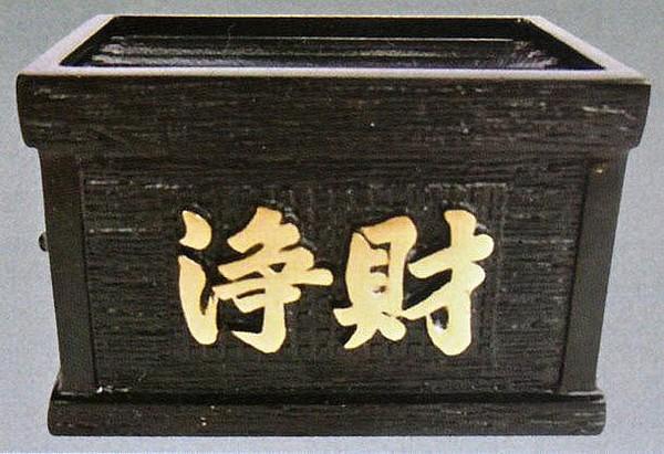小さな賽銭箱/浄財箱(小) 6寸 高岡銅器の神仏具販売/賽銭箱