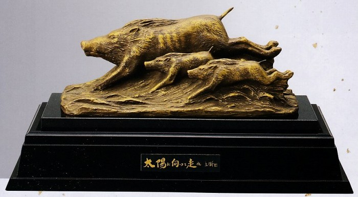 亥年(猪)の置物/太陽に向って走れ・茶 富永直樹作品/高岡銅器 干支・亥の置物