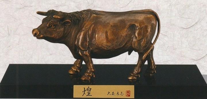 干支「丑(牛)」の置物 煌(古銅色) 大森孝志作品 高岡銅器