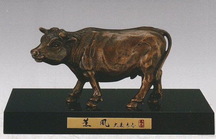 干支「丑(牛)」の置物 薫風(古銅色) 大森孝志作品 高岡銅器