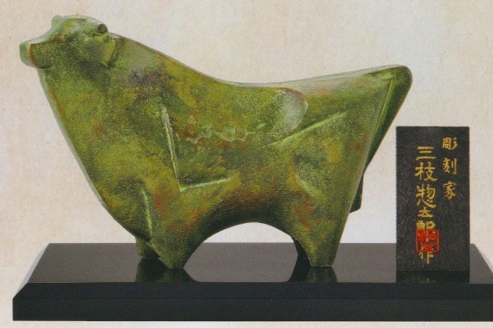 現代に煌めく四百年の伝統美 高岡銅器 干支 丑 の置物 評判 牛 壮栄 買取 三枝惣太郎作品