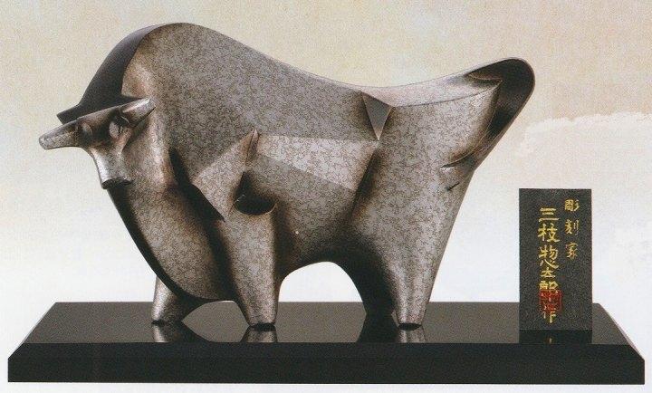 現代に煌めく四百年の伝統美 高岡銅器 干支 丑 の置物 闘魂 日本正規代理店品 三枝惣太郎作品 牛 特価