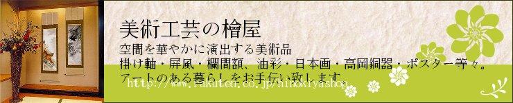 美術工芸の檜屋:掛け軸・高岡銅器・屏風・欄間額・油絵・日本画・ポスター等など