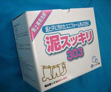 新型■泥汚れ専用洗剤 泥スッキリ303N ■プロの仕上がり!●8個パック