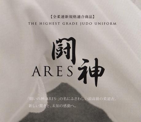 【TMD】柔道衣■闘神 【ARES 2】上下【全柔連新規格適合商品】