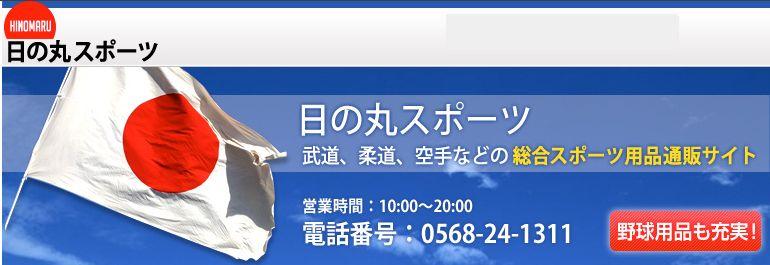 日の丸スポーツ:武道、柔道、空手 用品●総合スポーツ用品●野球