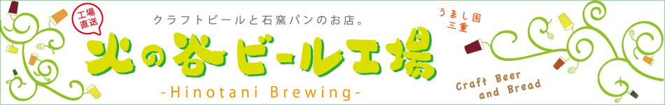 火の谷ビール工場:美し国三重のクラフトビールと石窯焼きビール酵母パン、温泉宿コスメのお店
