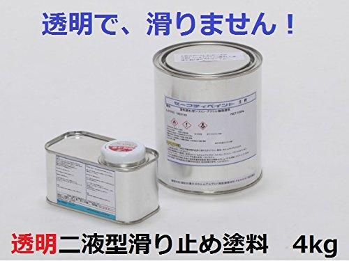 透明二液型滑り止め塗料 4kg セーフティペイント