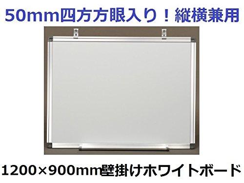 【縦横兼用】 マス目入り 壁掛けホワイトボード 1200mm×900mm