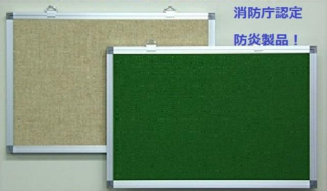 【消防庁認定防炎製品】 壁掛け掲示板 600×900mm ピンタイプ