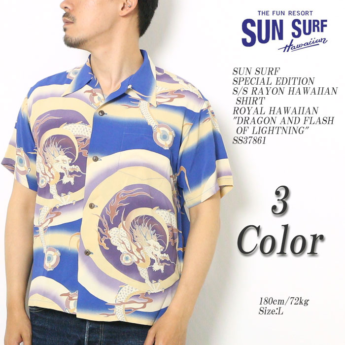 SUN SURF サンサーフ SPECIAL EDITION S/S RAYON HAWAIIAN SHIRT ROYAL HAWAIIAN