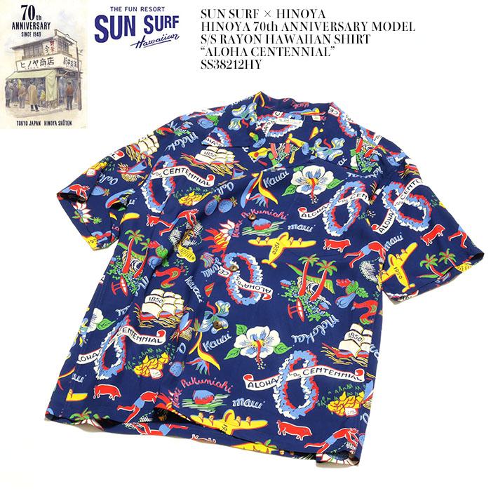 "SUN SURF × HINOYA サンサーフ×ヒノヤ HINOYA 70th ANNIVERSARY MODEL S/S RAYON HAWAIIAN SHIRT ""ALOHA CENTENNIAL"" SS38212HY 送料無料 国産 日本製 別注アイテム アロハシャツ ハワイアン"