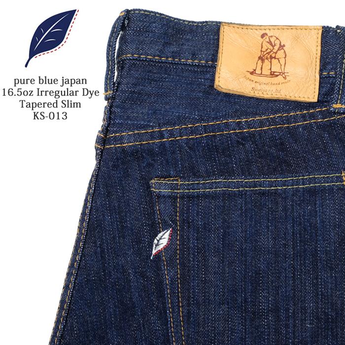 pure blue japan ピュア ブルー ジャパン 16.5oz Irregular Dye Tapered Slim KS-013
