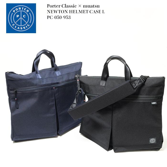 Porter Classic × muatsu ポータークラシック × ムアツ NEWTON HELMET CASE L PC-050-953 送料無料 日本製 国産 ニュートン 昭和西川