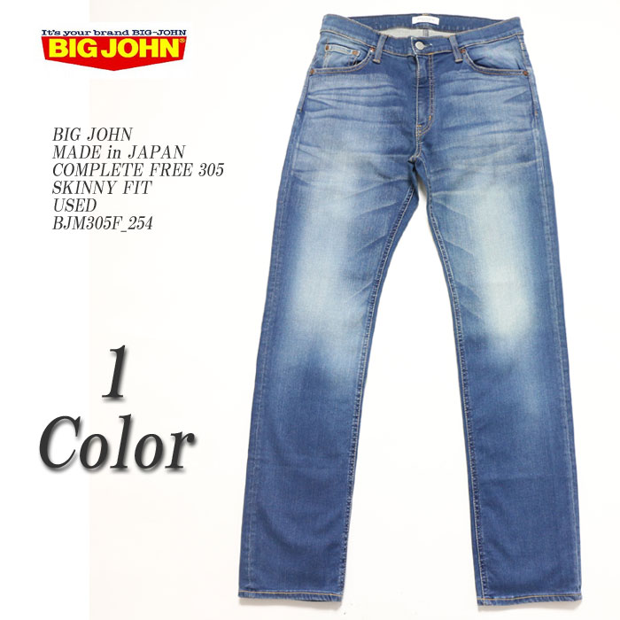 BIG JOHN ビッグジョン MADE in JAPAN COMPLETE FREE 305 SKINNY FIT USEDBJM305F-254