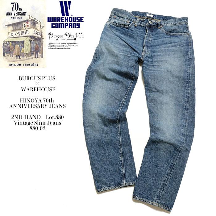 BURGUS PLUS × WAREHOUSE バーガスプラス ウエアハウス コラボ HINOYA 70th ANNIVERSARY JEANS 2ND-HAND Lot.880 Vintage Slim Jeans 880-02 送料無料 国産 日本製 セルヴィッジデニム コラボ Wネーム 70周年記念モデル 別注 セコハン