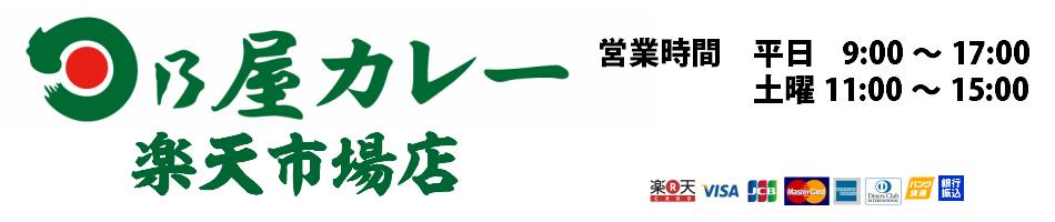 日乃屋カレー 楽天市場店:始まり甘く、後より辛い、余韻残りしカレールウ。昭和の味、日本のカレー。