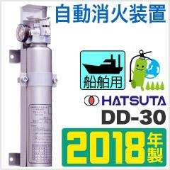 【2018年製】ハツタ船舶用自動消火装置プロマリン DD-30