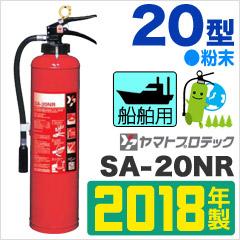 【2018年製】ヤマト船舶用消火器20型(ABC粉末) SA-20NR