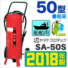 【2018年製】ヤマト移動式船舶用消火器50型(ABC粉末) SA-50S
