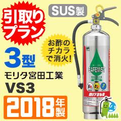 《引取プラン》【2018年製】モリタ宮田 中性強化液消火器3型セーフミスト(ステンレス製) VS3