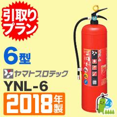 《引取プラン》【2018年製 ・蓄圧式】ヤマト中性強化液消火器6型(スチール製) YNL-6X