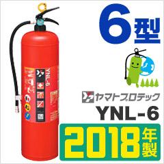 【2018年製 ・蓄圧式】ヤマト中性強化液消火器6型(スチール製) YNL-6X